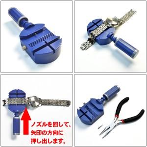 【時計工具】ベルトこまはずし+プライヤー ベルト調整2点セット(Z095)