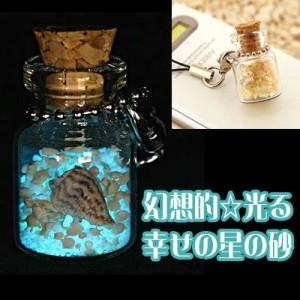 蓄光☆沖縄産幸せの星の砂ストラップ