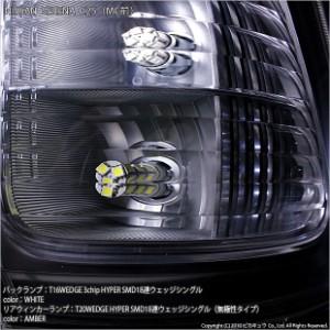 5-B-8 【送¥0】即納★セレナC25(MC前) バック T16 SMD 18連ウェッジ ホワイト 2球