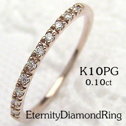 エタニティリング ダイヤリング ピンクゴールドK10 指輪 10金 ピンキーリング 天然ダイヤモンド0.10ct 送料無料/diaring