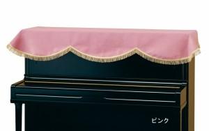 YAMAHA アップライトピアノトップカバー UTCE【東レ エクセーヌ】