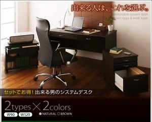 【送料無料】ワイド120cmデスク・チェスト・ラックの3点セット『セットでお得!出来る男のシステムデスク ワイド120cm』パソコンデスク
