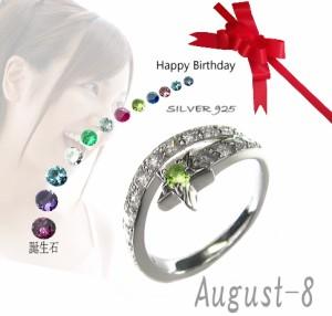 【対応】◆8月 誕生石天然ペリドット★きらきら星の誕生石ハッピーシルバーリング【日本製】【ラッピング無料】