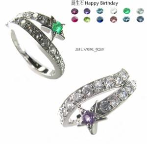 【対応】4月 誕生石天然ダイヤモンド★きらきら星の誕生石ハッピーシルバーリング【日本製silver925】