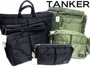 ポーター 吉田カバン TANKER タンカー 3WAY ブリーフケース 622-06672 ブラック 送料無料