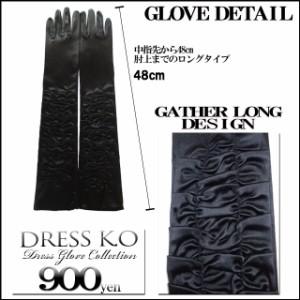 ☆ギャザーロンググローブ☆【ドレス・ワンピースにあわせてゴージャス♪】