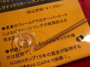 【遠州屋】 マルイ ハイキャパ用 KOBA・CAP & クイックリターンSP (ピストンカップ) (市/R)☆