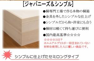 【送料無料!ポイント2%】雛人形の保管にも!国産 桐衣装箱 高さ61cm(キャスター&すのこ付)