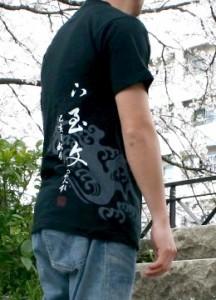 """【1】和柄Tシャツ """"波頭""""【メール便対応/若き着物職人が創作する手染和柄/新撰組でお馴染みの壬生からお届け】"""