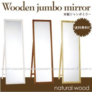 木製ジャンボミラー MS-120【直】【送料無料】[wll]