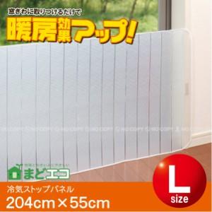 冷気ストップパネルL[E1420][NT]