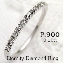 プラチナ エタニティリング ダイヤリング Pt900 指輪 ピンキーリング プラチナ900 天然ダイヤモンド0.10ct 送料無料diaring
