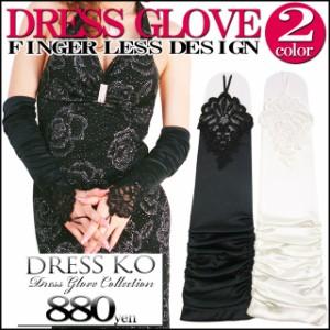 ビーズ刺繍ギャザーロンググローブ【フィンガーレスタイプ】ドレスやワンピースが際立つ♪