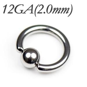 【メール便 送料無料】ボディピアス キャプティブビーズリング 12GA(2mm:Casting)BCR サージカルステンレス ボディーピアス ┃