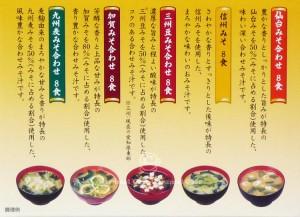 産地のみそ汁★40色 5地方の味噌×5種の具の25通り