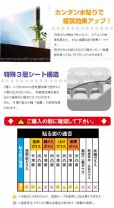 窓ガラス断熱シートフォーム[E1580][NT]