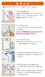 窓ガラス断熱シートクリア広幅[E1560][NT]