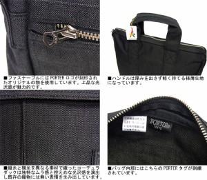 ポーター 吉田カバン SMOKY スモーキー ブリーフケース(L) 592-07505 送料無料!