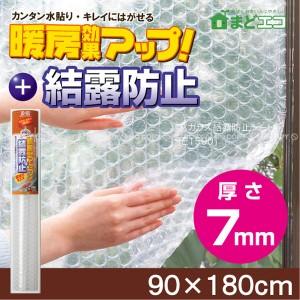 窓ガラス結露防止シート[E1590][NT]