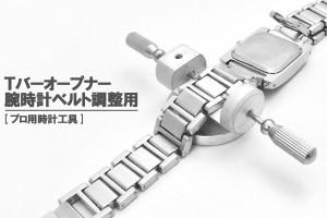 【時計用工具】Tバーオープナー(腕時計ベルト調整) (Z074)