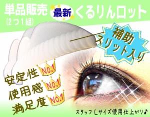 【くるくる本舗】後払いOK!単品:くるりんロット☆スリット補助でもっと簡単キレイクルン♪美まつげへ☆