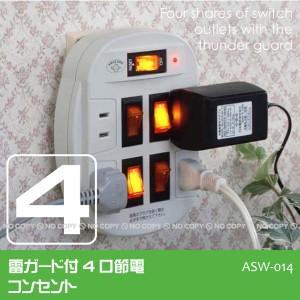 雷ガード付4口節電コンセント[ASW-014][ADK]