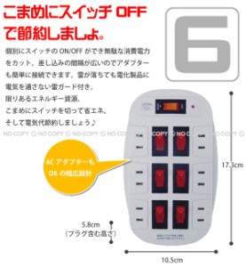 雷ガード付6口節電コンセント[ASW-017][ADK]