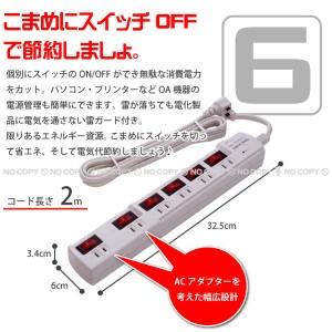 雷ガード付6口スイッチコンセント[AMT-627][ADK]