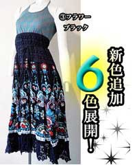 セール★マキシ丈スカート2WAYナチュラルエスニックかぎ編みフラワーフレアスカート新色追加チューブトップワンピースにも