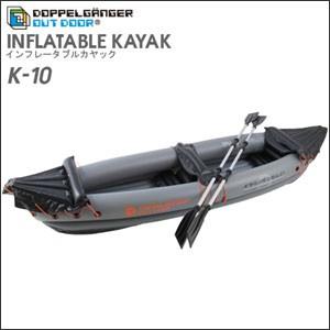 送料無料【ドッペルギャンガー アウトドア インフレータブルカヤック K-10】カヌー カヤック、船 ボート、ボート エンジン、釣り ボート