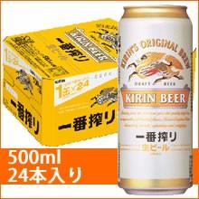 キリン 一番搾り 500ml 24缶入り