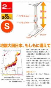強力地震ポールS[2本入][SEQ-35][HE]