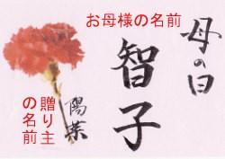 【母】【名】赤甘口にごり 720ml 地域限定送料無料 母の日名入れ限定
