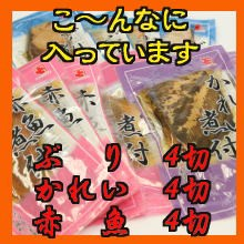 こだわりの煮魚おそうざい12切れ入/NZK-40/ぶり/かれい/赤魚/煮付/一食分/おかず/お惣菜/12切れ入り/かね七/そうざい/ギフト