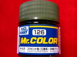 ■遠州屋■ Mr.カラー(126) コクピット色(三菱系) 日本機コクピット 半光沢 (市)♪