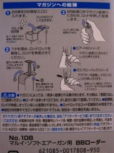 ■遠州屋■ マルイ エアガン用 BB弾ローダー 便利 (市/R)☆