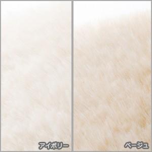 ソフトなタッチ感のフェイクファーラグ【ラックスファー(S)】四角形 四畳半,4畳半,4.5畳,4.5帖 261x261cm 北欧ラグカーペット 日本製