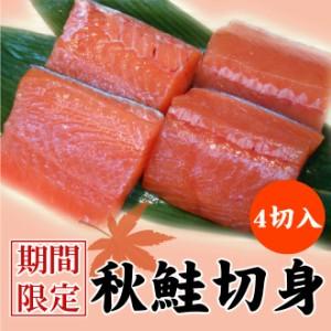 旬の味覚秋鮭(生鮭)4切入/さけ/切身/