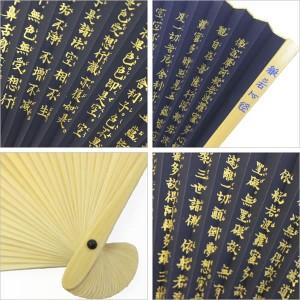 写経扇子(般若心経)◆紳士用・喪服扇◆京扇子