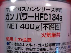 【遠州屋】 マルイ ガスガン用ガス ガンパワー134a(大缶) ※各種ガスガン共用 (市/R)☆