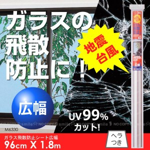 ガラス飛散シート広幅タイプ 96cmX1.8m[M6330]