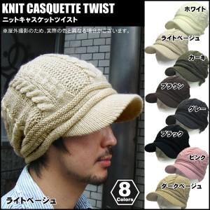 帽子 ニットキャスケット 帽子 つば付ニット帽 ニットキャップ メンズ帽子レディース ニット帽・ケーブル ツイスト 帽子 男女兼用