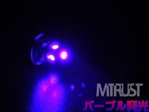 【エムトラ】LED T10 全方向照射型 SMD 3チップ5連 パープル LED◎ルームランプ・ドアランプ等に◎