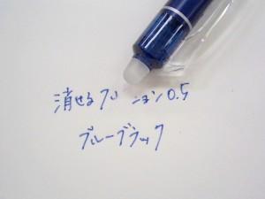 フリクション ボールペン ノック式【消せる水性ボールペン単色 0.5mm】パイロット ★10色 248円 メール便OK