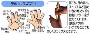 Dr.ツボ押しアニマル(全8種)