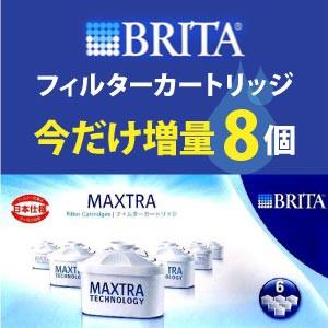 ブリタバラBRITAポット型浄水器マクストラ8個