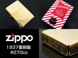 【送込】 Zippo1937復刻版■#270cc 【ジッポー/喫煙具/ギフト/限定品/アンティーク/コレクション/ラッピング/プレゼント】
