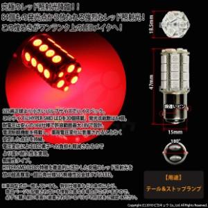 7-A-10 即納★K12マーチ テール&ストップ 対応 S25D HYPER SMD30連口金LEDレッド2球