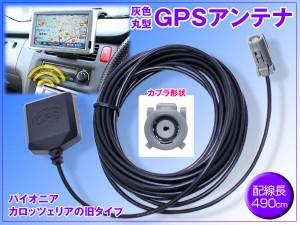 【グレー丸】旧タイプ GPSアンテナ AVIC-H9/AVIC-H900/AVIC-H99/AVIC-H990