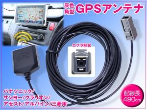 [灰角]SANYO GPSアンテナ NVA-280/NVA-260/NVA-HD1500DT/NVA-HD1300